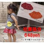 DM便送料無料バンダナ柄・綿100%ふんわりスカート(90cm 95cm)
