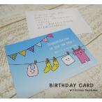 ご出産祝いにどうぞご利用くださいメッセージカードモンキーパンツ日本製保育園