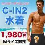 C-IN2メンズ水着ハッピーチャレンジボクサートランクスビキニスパッツ海パンサーフパンツサンプル品シーインツーCIN2メンズ