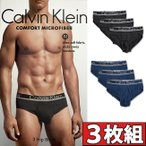 カルバンクライン Calvin Klein お得な3枚組みセット ブリーフ ビキニ CK 3 HIP BRIEF 男性下着 メンズ 下着