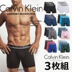 カルバンクライン Calvin Klein ロングボクサーパンツ 3枚組みセット マイクロファイバー BOXER 男性下着 メンズ 下着