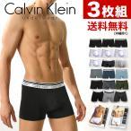 Yahoo!イージーモンキーカルバンクライン Calvin Klein お得な3枚組みセット ローライズボクサーパンツ BOXER TRUNK 男性下着 メンズ 下着