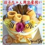 出産祝い おむつケーキ オムツケーキ 双子 男の子 女の子 はち 靴下  新生児  贈り物