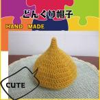 ニット帽 どんぐり帽子 「男の子&女の子」 新生児サイズ 『きいろ』赤ちゃん用品 プレゼント