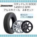 スタッドレスタイヤ ホイール4本セット 2020年製ブリヂストン W300 145R12 6PR  アルミホイールセット 12X3.50B 送料無料 軽トラ