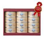 ギフト 缶詰 高級 ツナ缶 フレーク 12缶セット
