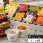 ギフト プレゼント おまかせスープ 6個 セット ミネストローネ  ポトフ  コーン  クラムチャウダー ボルシチ かぼちゃ