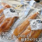 【送料無料】焼き芋の干しいも(340g×2) |干し芋 べにはるか さつまいも サツマイモ 加工品 スイーツ おやつ 間食 国産 栃木県産 (もとざわ有機農園)【WS】