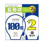 (まとめ)旭光電機 長寿命白熱電球 E26口金 2個入 100形〔×10セット〕