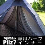 送料無料 OGAWA CAMPAL 小川キャンパル ハーフインナー