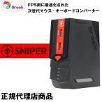 PS4/PS3/Xbox One/Xbox 360 キーボードマウス接続アダプタ Sniper 1年保証 Brook社正規代理店商品