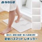珪藻土バスマット 日本製 国産 ノンアスベスト 浴室マット 臭いの分解機能 防菌 足快バスマット なのらぼ 宇部興産