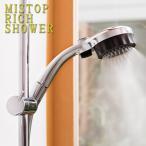 シャワーヘッド ナノバブル  水生活製作所 ミストップリッチシャワー SH216-2T  節水効果 洗浄力 美容 保温 保湿 送料無料