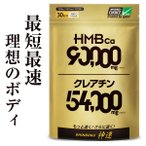 HMB サプリメント 神速 大容量450粒 HMB90,000mg クレアチン54,000mg 【国産HMB原料使用 】 計144,000mgのダブル成分を配合 (クリックポスト専用 送料無料)