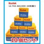 コダック 35mm カラーフィルム ULTRA MAX 36枚撮り 10本パック