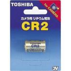 ゆうパケット対応 TOSHIBA リチウム電池 CR2G