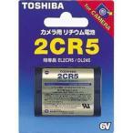 ゆうパケット対応 TOSHIBA リチウム電池 2CR5G