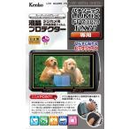ゆうパケット対応 ケンコー 液晶保護フィルム パナソニック LUMIX FP7 FP7D FX77用 日本製