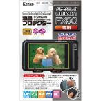ゆうパケット対応 ケンコー 液晶保護フィルム パナソニック LUMIX FX90用 日本製