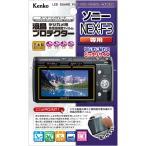 ゆうパケット対応 ケンコー 液晶保護フィルム ソニー NEX-F3用 日本製