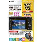 ゆうパケット対応 ケンコー 液晶保護フィルム ニコン Nikon1 V3用 日本製