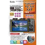 ゆうパケット対応 ケンコー 液晶保護フィルム ペンタックス Q-S1 Q7 Q10 Q用 日本製