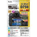ゆうパケット対応 ケンコー 液晶保護フィルム ニコン D750用 日本製