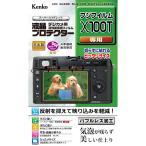 ゆうパケット対応 ケンコー 液晶保護フィルム 富士フイルム X100T用 日本製