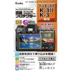 ゆうパケット対応 ケンコー 液晶保護フィルム ペンタックス K-3II  /  K-3用 日本製