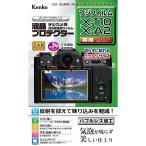 ゆうパケット対応 ケンコー 液晶保護フィルム 富士フイルムX-T10 X-A2用 日本製