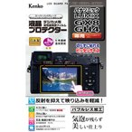 ゆうパケット対応 ケンコー 液晶保護フィルム パナソニック LUMIX GX8 GH4用 日本製