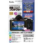 ゆうパケット対応 ケンコー 液晶保護フィルム オリンパス OM-D E-M10 MarkII用 日本製