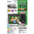 ゆうパケット対応 ケンコー 液晶保護フィルム 富士フイルムX70用 日本製