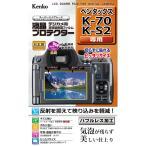 ゆうパケット対応 ケンコー 液晶保護フィルム ペンタックス K-70 K-S2用 日本製