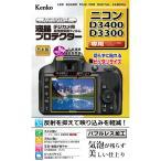 ゆうパケット対応 ケンコー 液晶保護フィルム ニコン D3400 D3300用 日本製