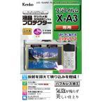 ゆうパケット対応 ケンコー 液晶保護フィルム 富士フイルム X-A3用 日本製