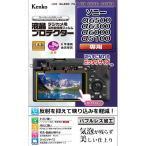 ゆうパケット対応 ケンコー 液晶保護フィルム ソニー α6500  α6300 α6000 α5100用 日本製