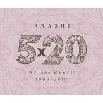 嵐 ベストアルバム 5×20 All the BEST!! 1999-2019 (通常盤・4CD) 新品未開封 全国送料無料 国内正規品 ARASHI