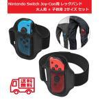 Nintendo Switch Joy-Con用 レッグストラップ バンド リングフィットアドベンチャー対応 大人用サイズ+子供用サイズ 2個セット