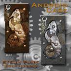 スマホケース ハードケース Android アンドロイド スチームパンク調 歯車 タツノオトシゴ 海馬 機械仕掛け レトロ調 錆 SF