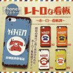 スマホケース ハードケース iPhone アイフォン レトロな看板 ホーロー看板調 昭和レトロ 錆 サビ 高機能携帯電話 ブリキ看板調