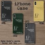 スマホケース ハードケース iPhone アイフォン 名言 格言 チョーク文字 タイプ文字 ベーブルース ベースボール 野球 黒板調 古い手紙調