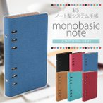 ショッピング手帳 ノート型システム手帳 パーソナル ブルー バイブルサイズ  180度開きます スターターセット