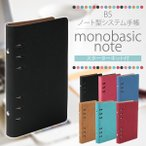ショッピングシステム手帳 ノート型システム手帳 パーソナル  ブラック バイブルサイズ  180度開きます スターターセット