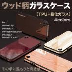 iPhone ケース iPhone8 iPhone 7 iPhone XsMax iPhone XR iPhone X iPhone XS iPhone 8Plus iPhone 7Plus 強化 背面 ガラス 木目 ウッド