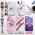 iPhone ケース iPhone XsMax iPhone XR iPhone X iPhone XS iPhone 8 iPhone 7 Plus ソフト 薄型 軽量 大理石 落下防止リングの画像