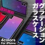 iPhone ケース iPhone XS ケース iPhone XsMax iPhone XR iPhone X iPhone XS iPhone 8 iPhone 7 Plus 強化ガラス グラデーション