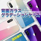 iPhone XR ケース iPhone XsMax iPhone XS iPhone X クリア ソフト 強化ガラス グラデーション スマホケースの画像