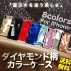 iPhone ケース iPhone XsMax iPhone XR iPhone X iPhone XS iPhone 8 iPhone 7 Plus スマホケース ダイヤモンドカット キラキラ
