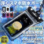 防水 ケース 防水 ポーチ 防水 カバー スマホ ケース iPhone ケース 6.5インチ 収納可能